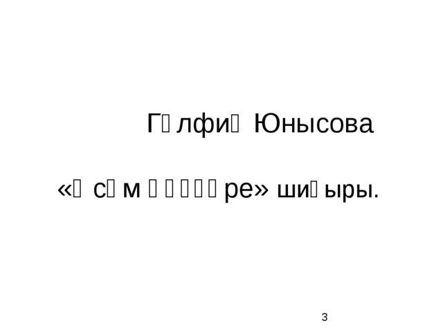 Гөлфиә Юнысова «Әсәм һүҙҙәре» шиғыры.