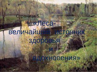 Страница 5. «Леса- величайший источник здоровья и вдохновения»