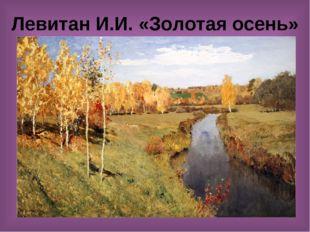 Левитан И.И.«Золотая осень»