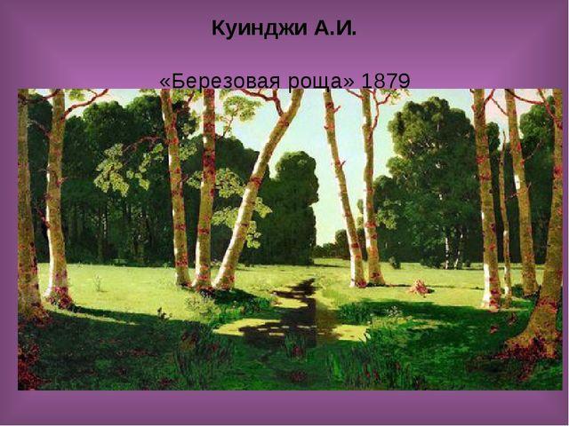 Куинджи А.И.  «Березовая роща» 1879