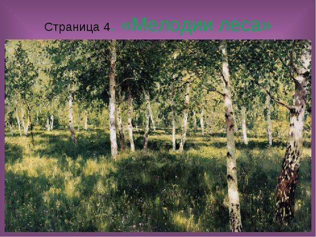 Страница 4. «Мелодии леса»