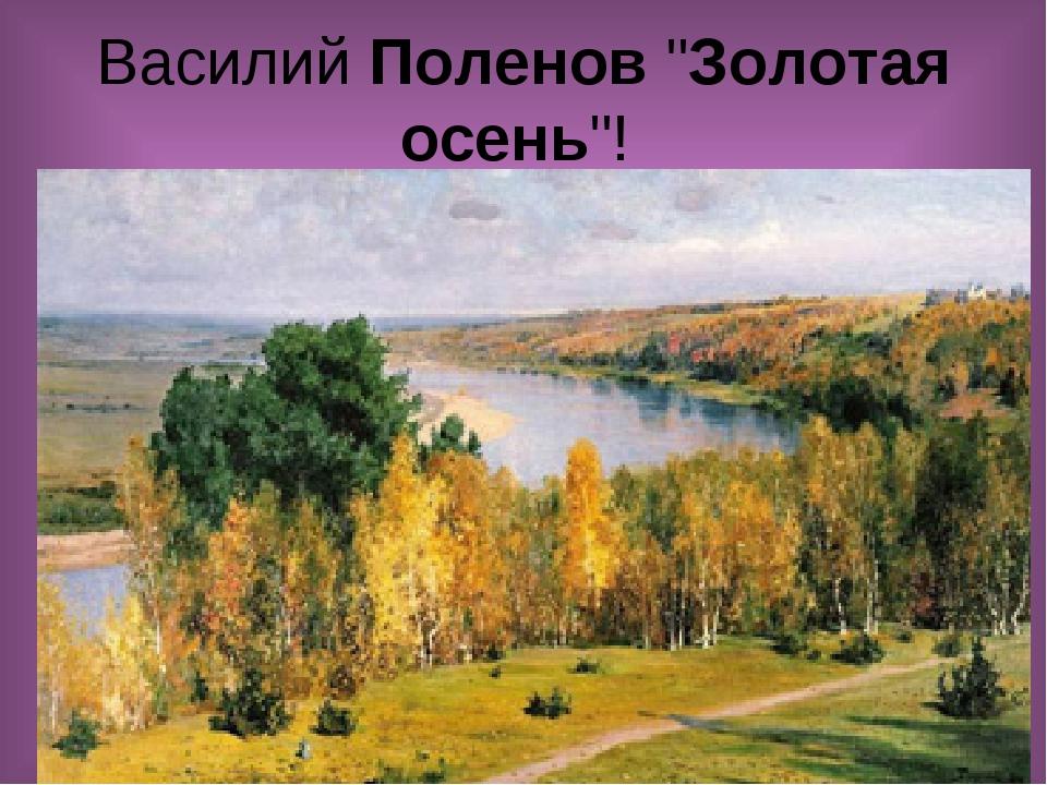"""Василий Поленов """"Золотая осень""""!"""