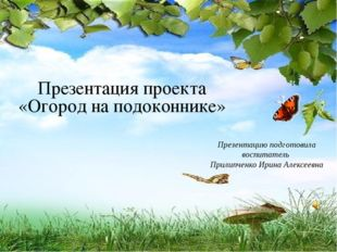 Презентация проекта «Огород на подоконнике» Презентацию подготовила воспитат