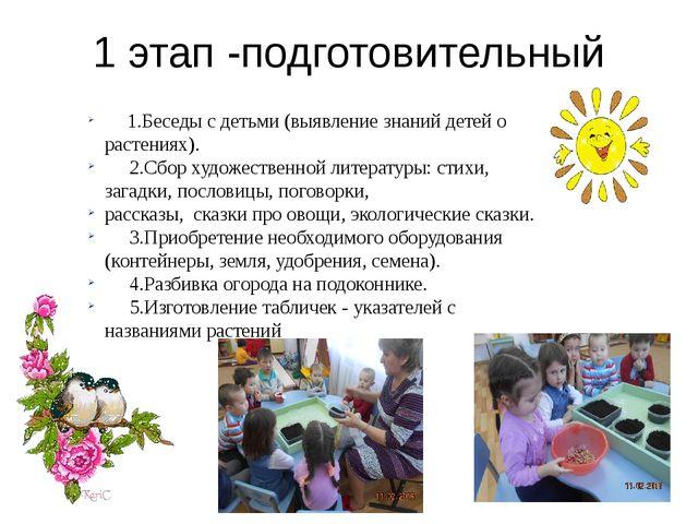 1 этап -подготовительный 1.Беседы с детьми (выявление знаний детей о растения...