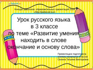Урок русского языка в 3 классе по теме «Развитие умения находить в слове окон