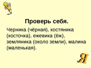 Проверь себя. Черника (чёрная), костяника (косточка), ежевика (ёж), земляник