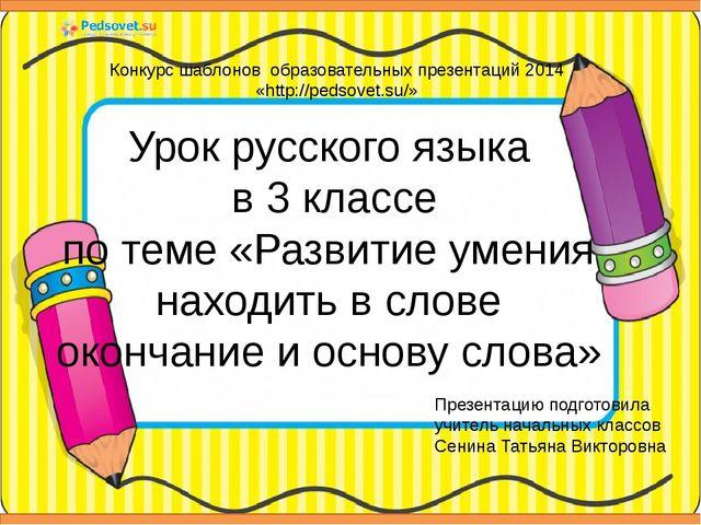 Урок русского языка в 3 классе по теме «Развитие умения находить в слове окон...