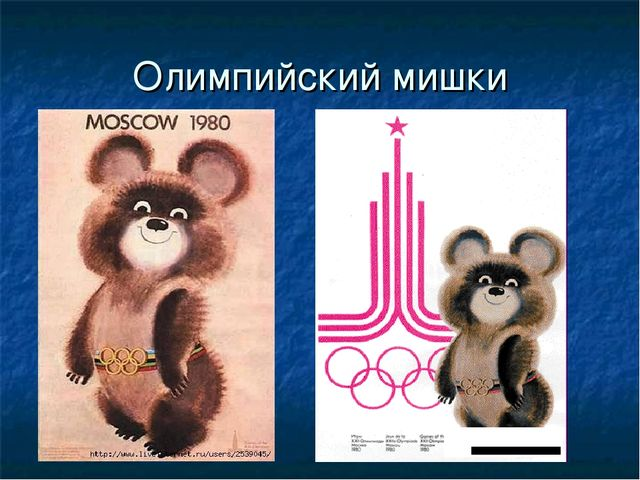 Олимпийский мишки
