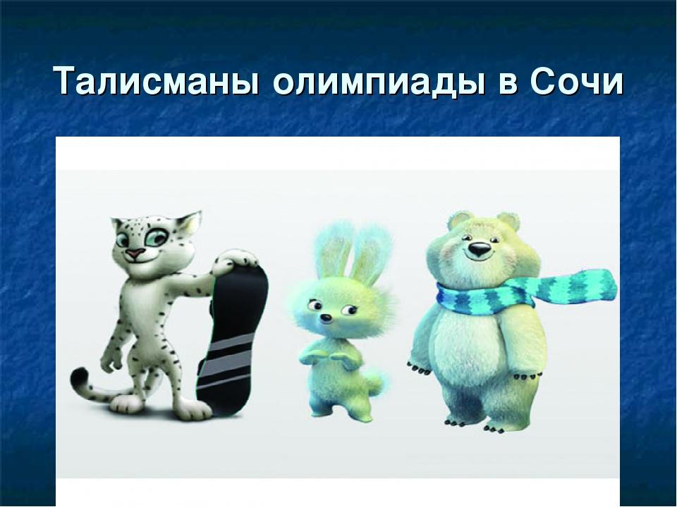 Талисманы олимпиады в Сочи