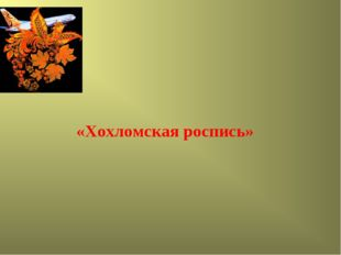 «Хохломская роспись»