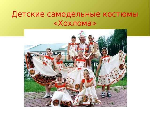 Детские самодельные костюмы «Хохлома»