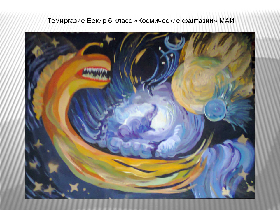 Темиргазие Бекир 6 класс «Космические фантазии» МАИ