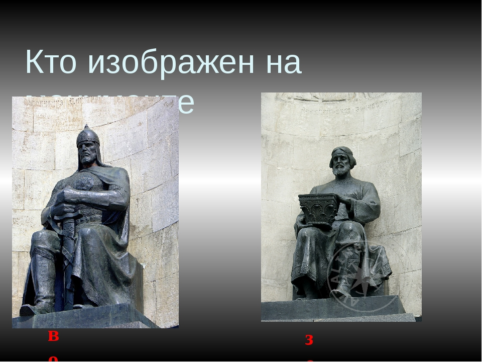 Кто изображен на монументе воин зодчий