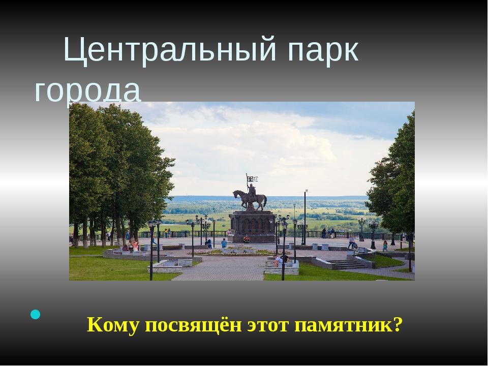 Центральный парк города Кому посвящён этот памятник?