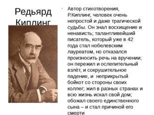 Редьярд Киплинг Автор стихотворения, Р.Киплинг, человек очень непростой и даж