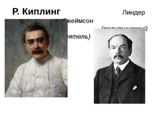 Р. Киплинг Линдер Джеймсон (политический деятель)