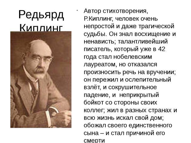 Редьярд Киплинг Автор стихотворения, Р.Киплинг, человек очень непростой и даж...