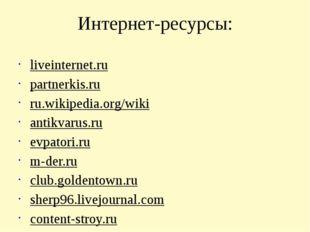 Интернет-ресурсы: liveinternet.ru partnerkis.ru ru.wikipedia.org/wiki antikva