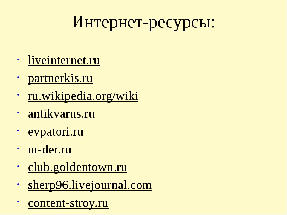 Интернет-ресурсы: liveinternet.ru partnerkis.ru ru.wikipedia.org/wiki antikva...