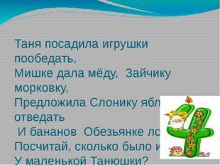 Таня посадила игрушки пообедать, Мишке дала мёду, Зайчику морковку, Предложил