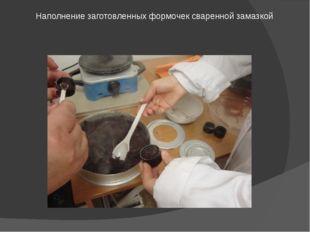 Наполнение заготовленных формочек сваренной замазкой