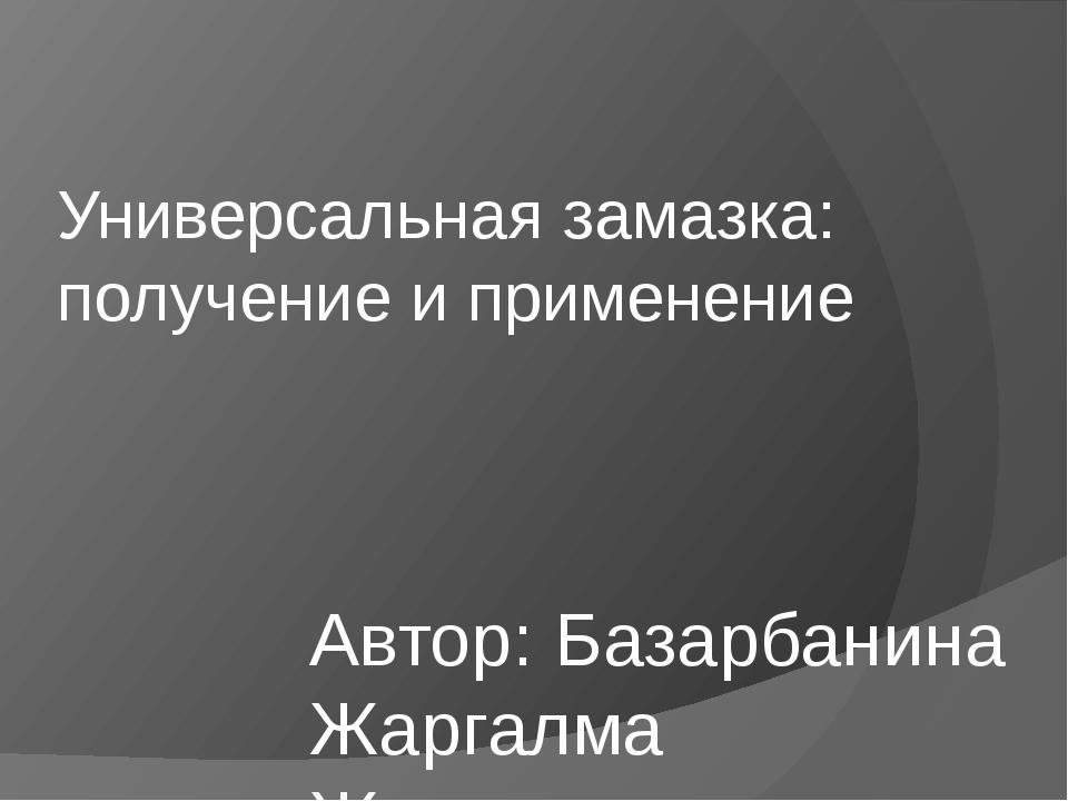 Универсальная замазка: получение и применение Автор: Базарбанина Жаргалма Жар...