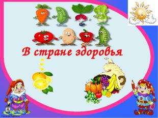 В стране здоровья FokinaLida.75@mail.ru