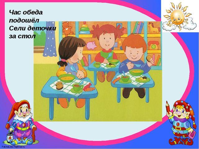 Час обеда подошёл Сели деточки за стол FokinaLida.75@mail.ru
