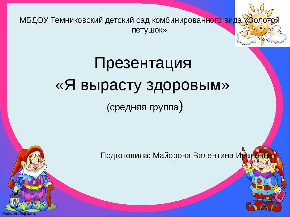 МБДОУ Темниковский детский сад комбинированного вида «Золотой петушок» Презен...