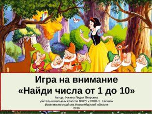 Игра на внимание «Найди числа от 1 до 10» Автор: Фокина Лидия Петровна учител