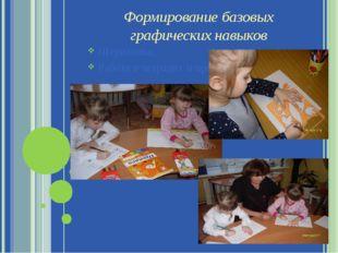 Формирование базовых графических навыков Штриховка; Работа в тетрадях и пропи
