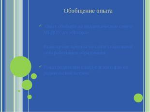 Обобщение опыта Опыт обобщён на педагогическом совете МБДОУ д/с «Ягодка» Разм