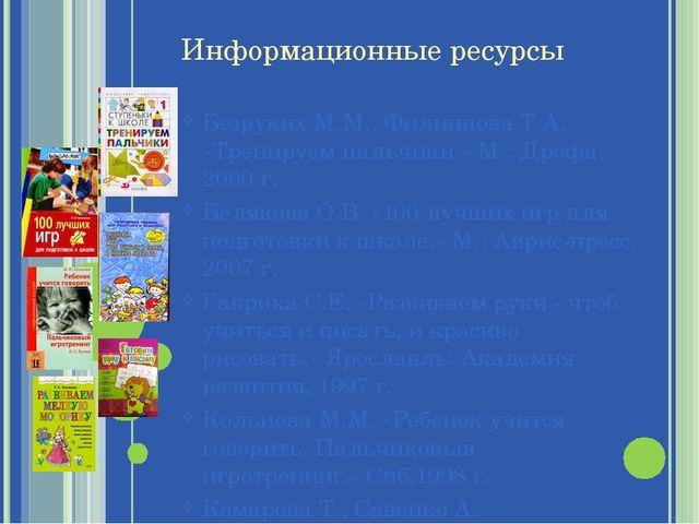 Информационные ресурсы Безруких М.М., Филиппова Т.А. «Тренируем пальчики.» М....