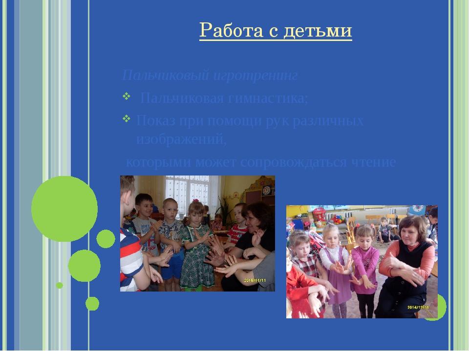 Работа с детьми Пальчиковый игротренинг Пальчиковая гимнастика; Показ при пом...