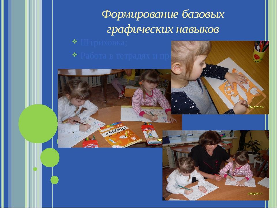 Формирование базовых графических навыков Штриховка; Работа в тетрадях и пропи...
