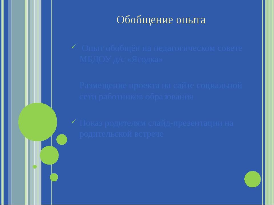 Обобщение опыта Опыт обобщён на педагогическом совете МБДОУ д/с «Ягодка» Разм...