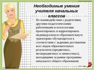 Необходимые умения учителя начальных классов Во взаимодействии с родителями,