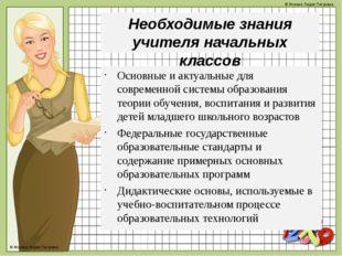 Необходимые знания учителя начальных классов Основные и актуальные для соврем