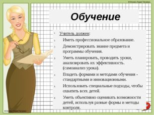 Обучение Учитель должен: Иметь профессиональное образование. Демонстрировать