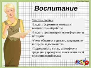 Воспитание Учитель должен: Владеть формами и методами воспитательной работы В