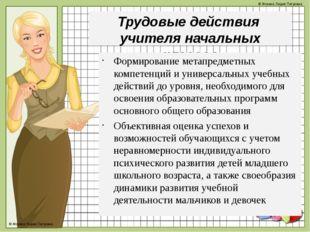 Трудовые действия учителя начальных классов Формирование метапредметных компе