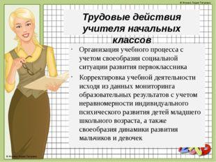 Трудовые действия учителя начальных классов Организация учебного процесса с у