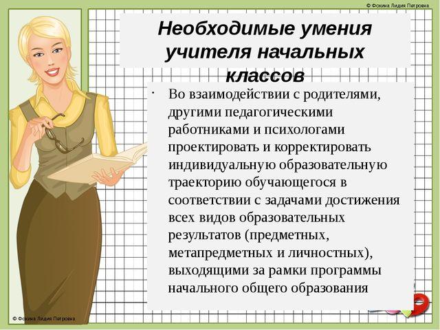 Необходимые умения учителя начальных классов Во взаимодействии с родителями,...