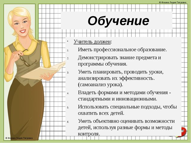 Обучение Учитель должен: Иметь профессиональное образование. Демонстрировать...