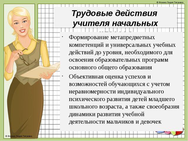 Трудовые действия учителя начальных классов Формирование метапредметных компе...