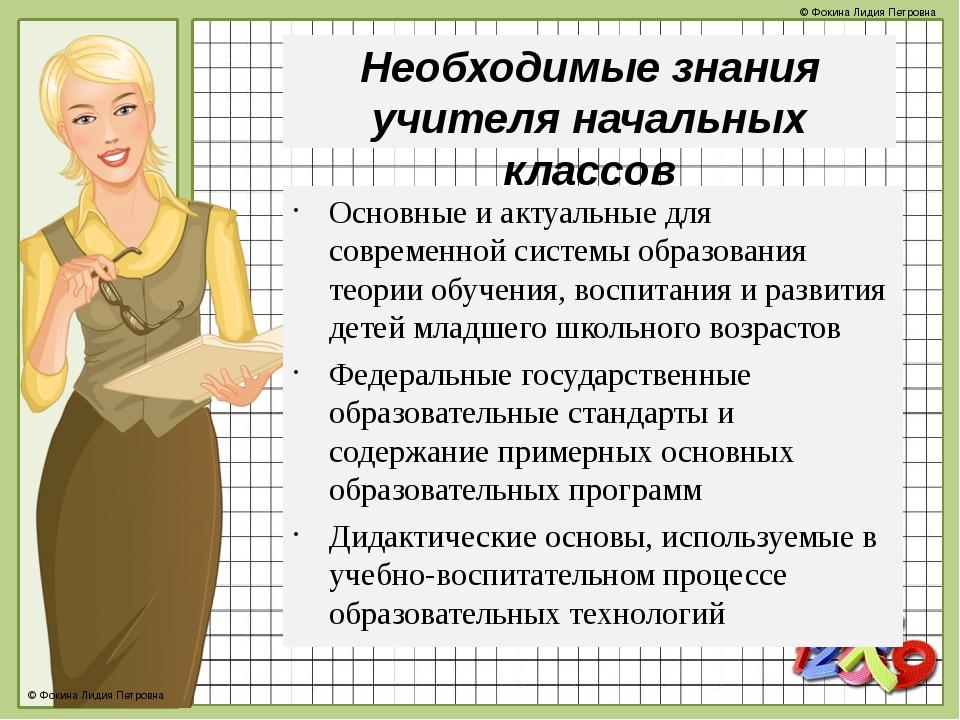 Необходимые знания учителя начальных классов Основные и актуальные для соврем...