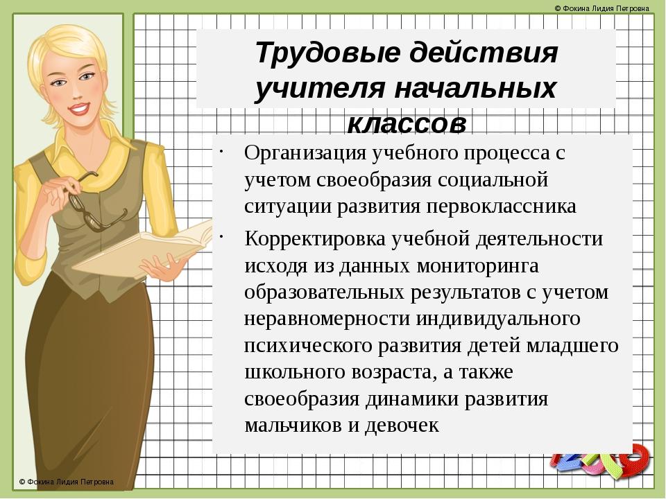 Трудовые действия учителя начальных классов Организация учебного процесса с у...