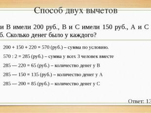 Способ двух вычетов А и В имели 200 руб., В и С имели 150 руб., А и С 220 руб
