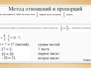 Метод отношений и пропорций Сумма двух чисел равна 51. Найти эти числа, если