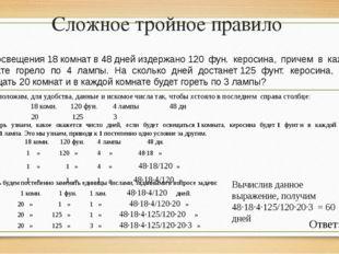 Сложное тройное правило Для освещения18комнатв48днейиздержано120 фун.